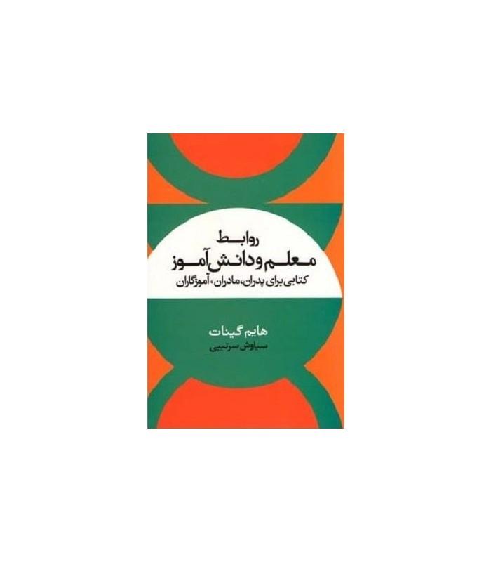 خرید کتاب روابط معلم و دانش آموز (کتابی برای پدران،مادران،آموزگاران)