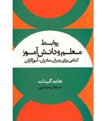کتاب روابط معلم و دانش آموز (کتابی برای پدران،مادران،آموزگاران)