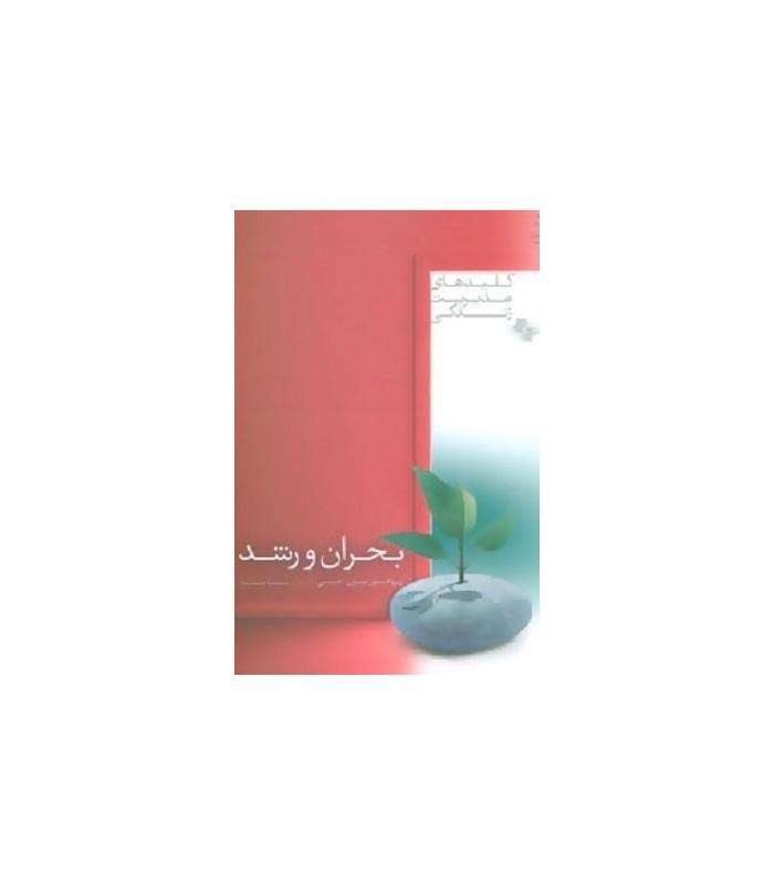 خرید کتاب بحران و رشد (کلیدهای مدیریت زندگی)