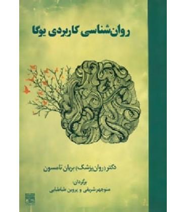 کتاب روان شناسی کاربردی یوگا