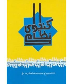کتاب نظامی گنجوی (باقاب)