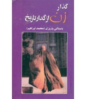 کتاب گذار زن از گدار تاریخ