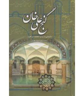 خرید کتاب گنج علی خان