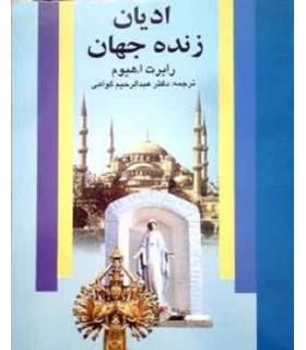 خرید کتاب ادیان زنده جهان