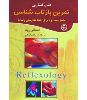 کتاب طب فشاری (تمرین بازتاب شناسی)،(ماساژ دست و پا برای حفظ تندرستی و نشاط)