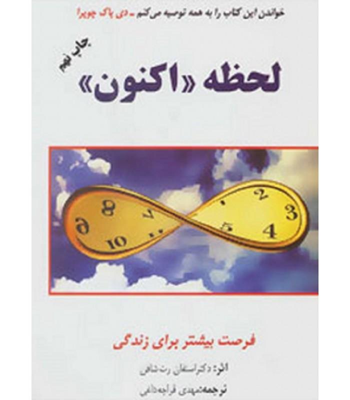 خرید کتاب لحظه «اکنون» (فرصت بیشتر برای زندگی)