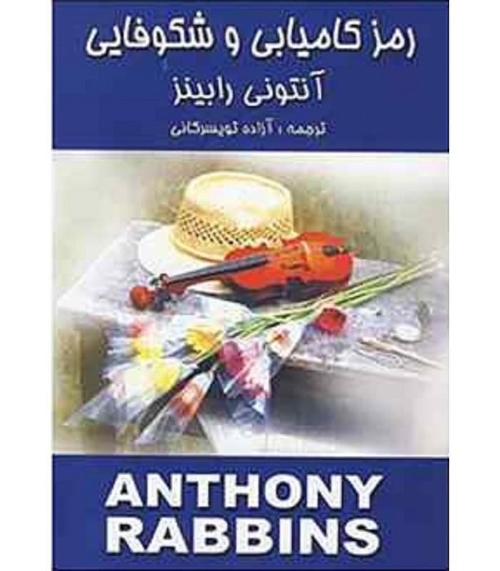 خرید کتاب رمز کامیابی و شکوفایی آنتونی رابینز قیمت با تخفیف و خلاصه