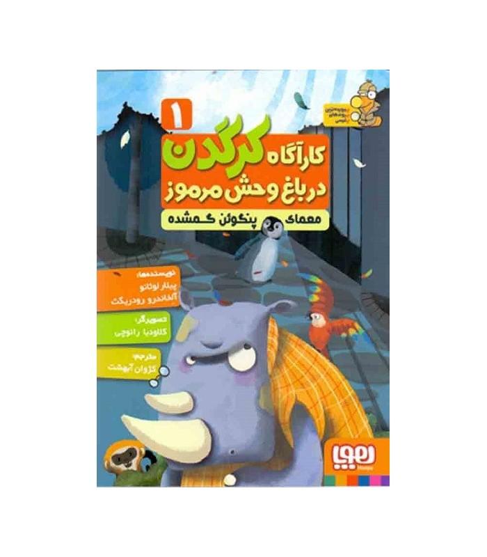 کتاب كارآگاه كرگدن در باغ وحش مرموز 1 (معماي پنگوئن گمشده)