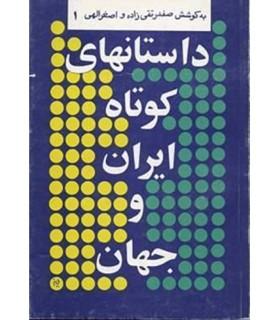 داستانهای کوتاه ایران و سایر کشورهای جهان 1
