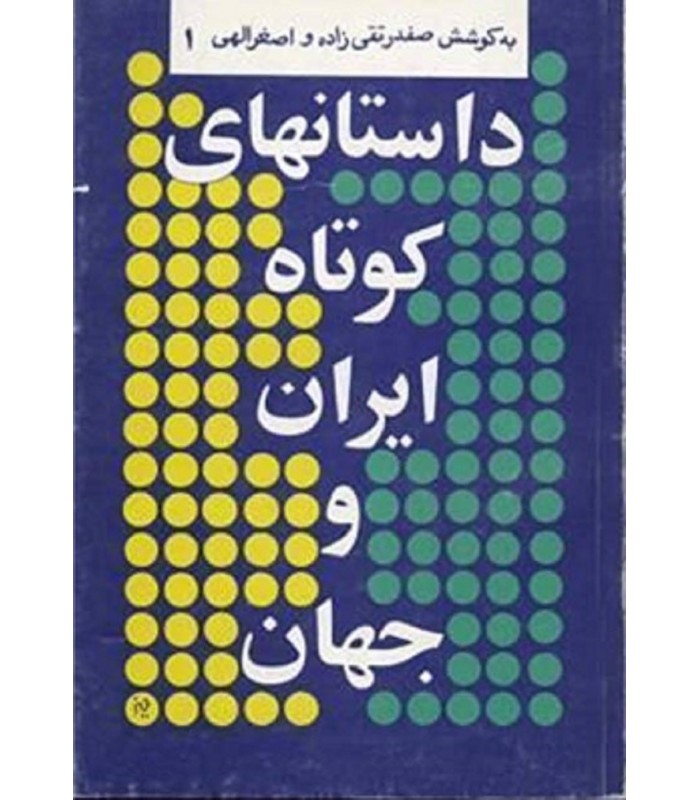 خرید کتاب داستانهای کوتاه ایران و سایر کشورهای جهان 1