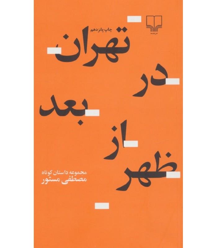 خرید کتاب تهران در بعدازظهر (مجموعه داستان کوتاه)