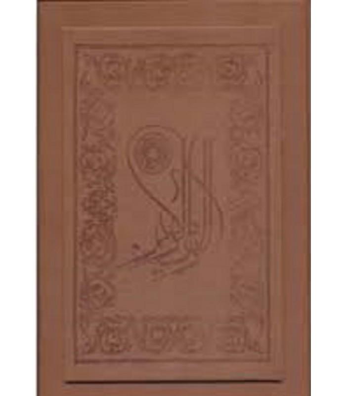 خرید کتاب قرآن کریم عثمان طه (معطر)