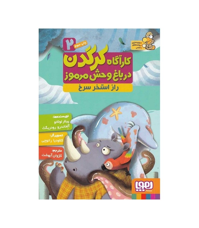 کتاب كارآگاه كرگدن در باغ وحش مرموز 2 (راز استخر سرخ)
