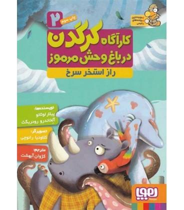 کتاب کارآگاه کرگدن در باغ وحش مرموز 2 (راز استخر سرخ)