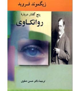 کتاب پنج گفتار درباره روانکاوی (روانشناسی10)