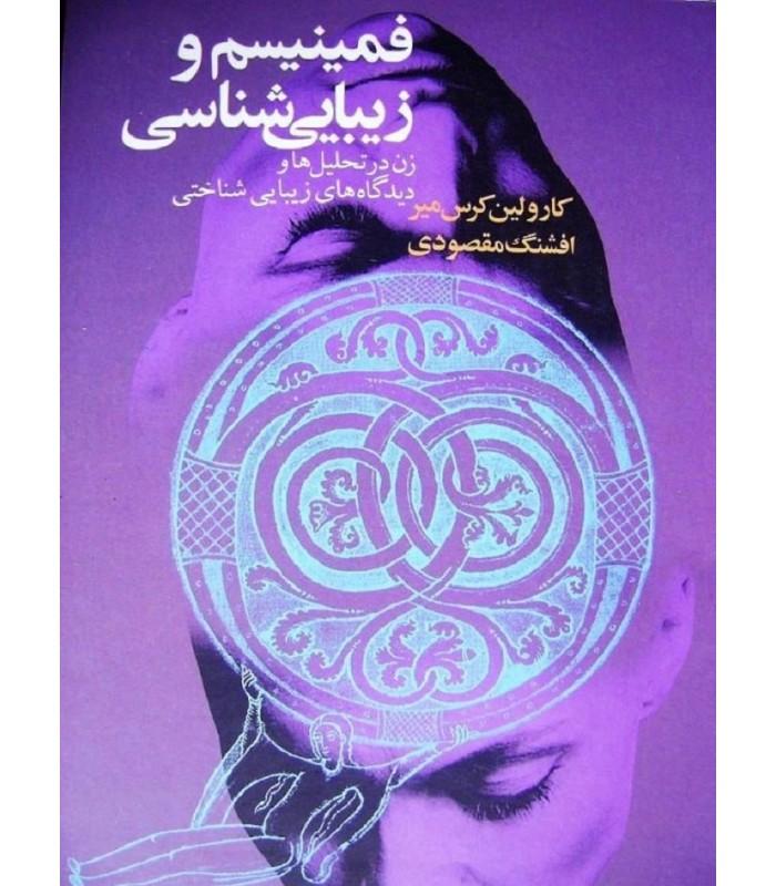 خرید کتاب فمینیسم و زیبایی شناسی (زن در تحلیل ها و دیدگاههای زیبایی شناختی)