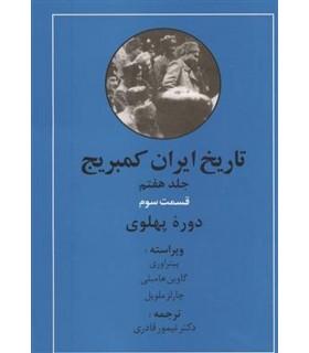 تاریخ ایران کمبریج 7 (قسمت سوم:دوره پهلوی)
