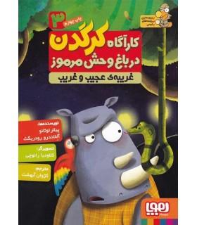 کتاب کارآگاه کرگدن در باغ وحش مرموز 3 (غریبه ی عجیب و غریب)