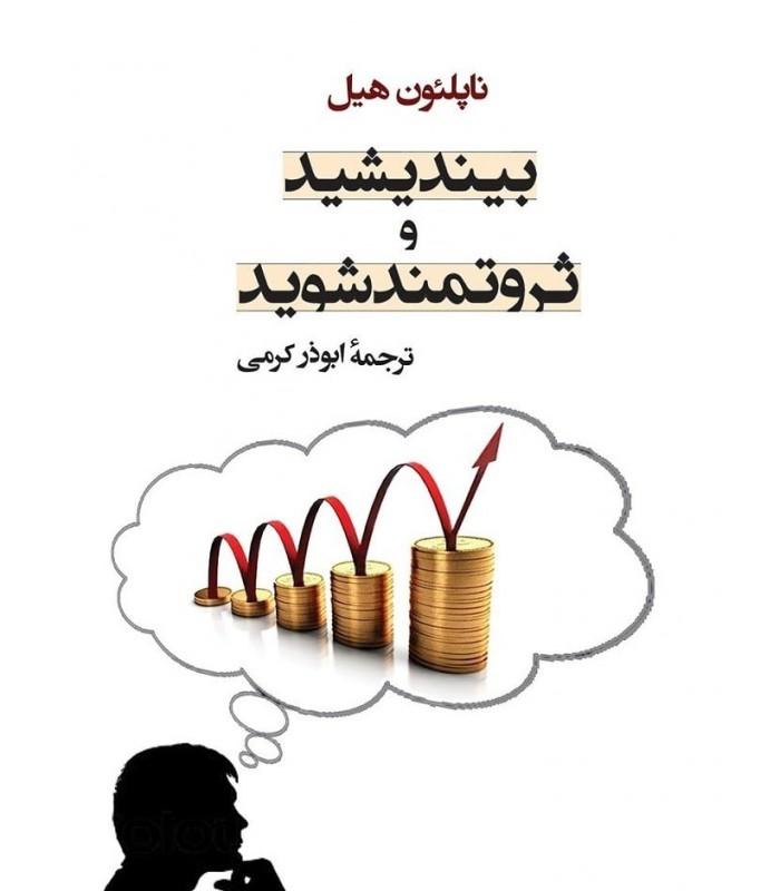 خرید کتاب بیندیشید و ثروتمند شوید نشر جامی ناپلئون هیل قیمت با تخفیف