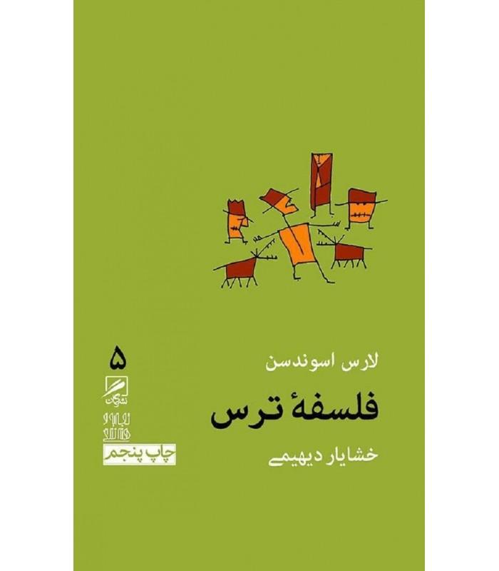 خرید کتاب تجربه و هنر زندگی 5 (فلسفه ترس)