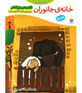 کتاب های پیش آمادگی 5 (کودک و طبیعت (خانه ی جانوران))،(واحد کار:لانه ی جانوران)