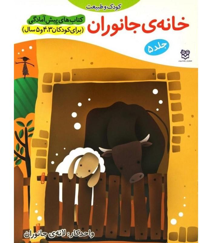 خرید کتاب کتاب های پیش آمادگی 5 (کودک و طبیعت (خانه ی جانوران))،(واحد کار:لانه ی جانوران)