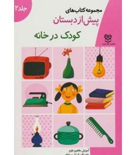 کتاب کتاب های پیش از دبستان 2 (کودک در خانه (آموزش مفاهیم علوم))،(واحد کار:کودک در خانه)