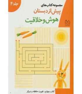 کتاب های پیش از دبستان 4 (هوش و خلاقیت 4:تقویت حافظه و تمرکز)