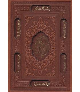 کتاب قرآن کریم اشرفی (4رنگ،چرم)