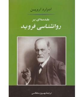 کتاب مقدمه ای بر روانشناسی فروید (روانشناسی15)