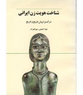 کتاب شناخت هویت زن ایرانی در گستره پیش تاریخ و تاریخ