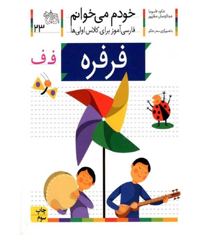 خرید کتاب خودم می خوانم23 (فارسی آموز برای کلاس اولی ها)،(فرفره)