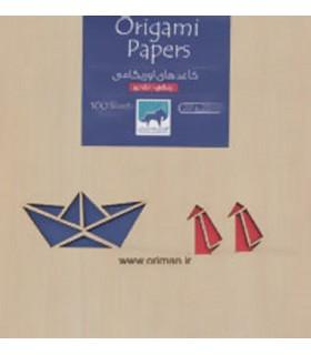خرید کتاب بسته کاغذهای اوریگامی (رنگی-تک رو) 22*22