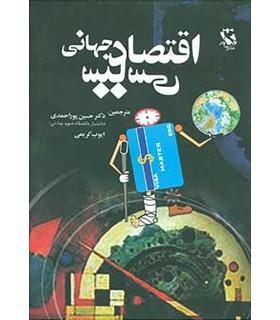 کتاب اقتصاد سیاسی جهانی