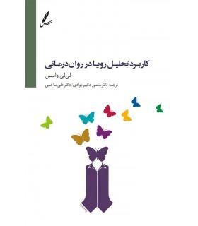 کتاب کاربرد تحلیل رویا در روان درمانی
