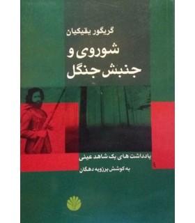 کتاب بررسی های تاریخی-ایران معاصر17 (شوروی و جنبش جنگل (یادداشت های یک شاهد عینی))