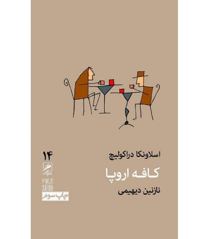 خرید کتاب تجربه و هنر زندگی14 (کافه اروپا)