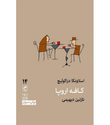 کتاب تجربه و هنر زندگی14 (کافه اروپا)