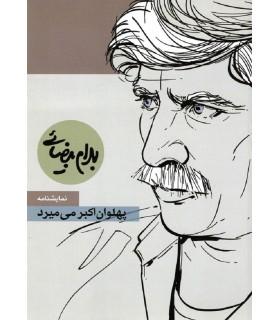 نمایشنامه پهلوان اکبر می میرد