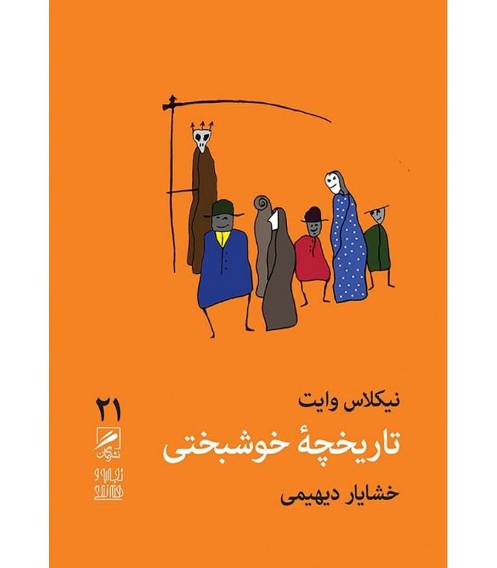 خرید کتاب تجربه و هنر زندگی21 (تاریخچه خوشبختی)