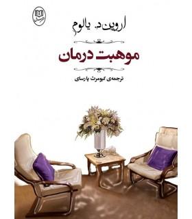کتاب موهبت درمان