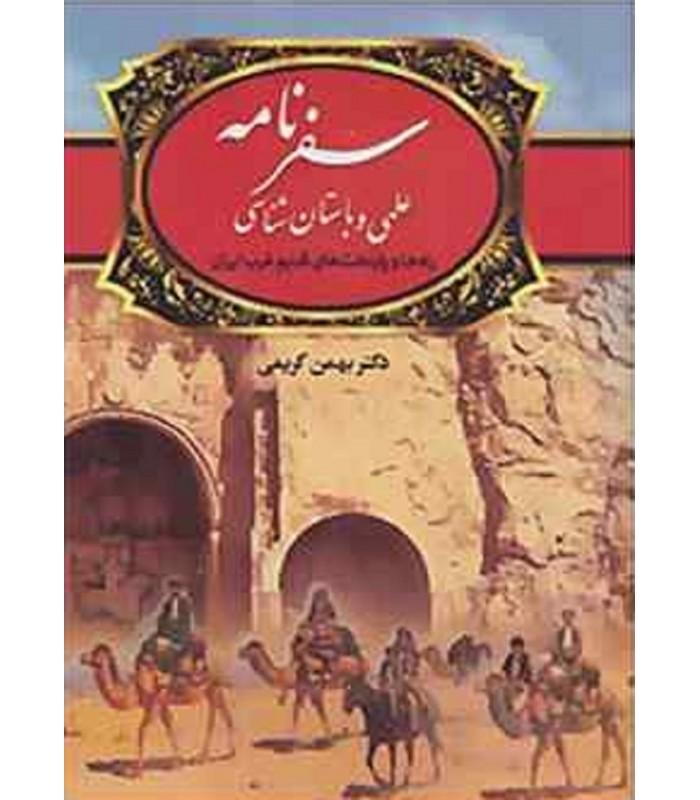 خرید کتاب سفرنامه علمی و باستان شناسی (راه ها و پایتخت های قدیم غرب ایران)
