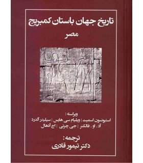 کتاب تاریخ جهان باستان کمبریج (مصر)