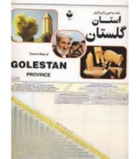 خرید کتاب نقشه سیاحتی و گردشگری استان گلستان کد 218