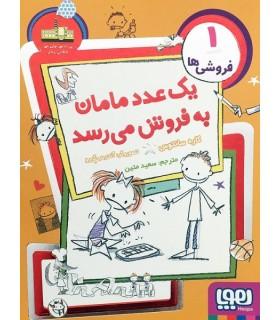 کتاب فروشی ها 1 (یک عدد مامان به فروش می رسد)
