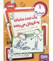 کتاب فروشي ها 1 (يك عدد مامان به فروش مي رسد)
