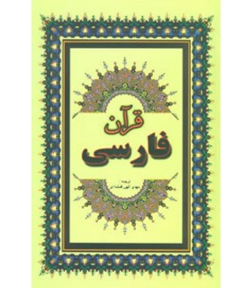 خرید کتاب قرآن فارسی