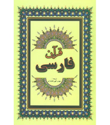 قرآن فارسی