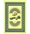 خرید کتاب قرآن فارسی قیمت با تخفیف