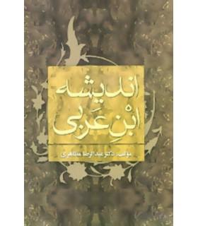 کتاب اندیشه ابن عربی
